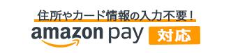AmazonPayが利用可能