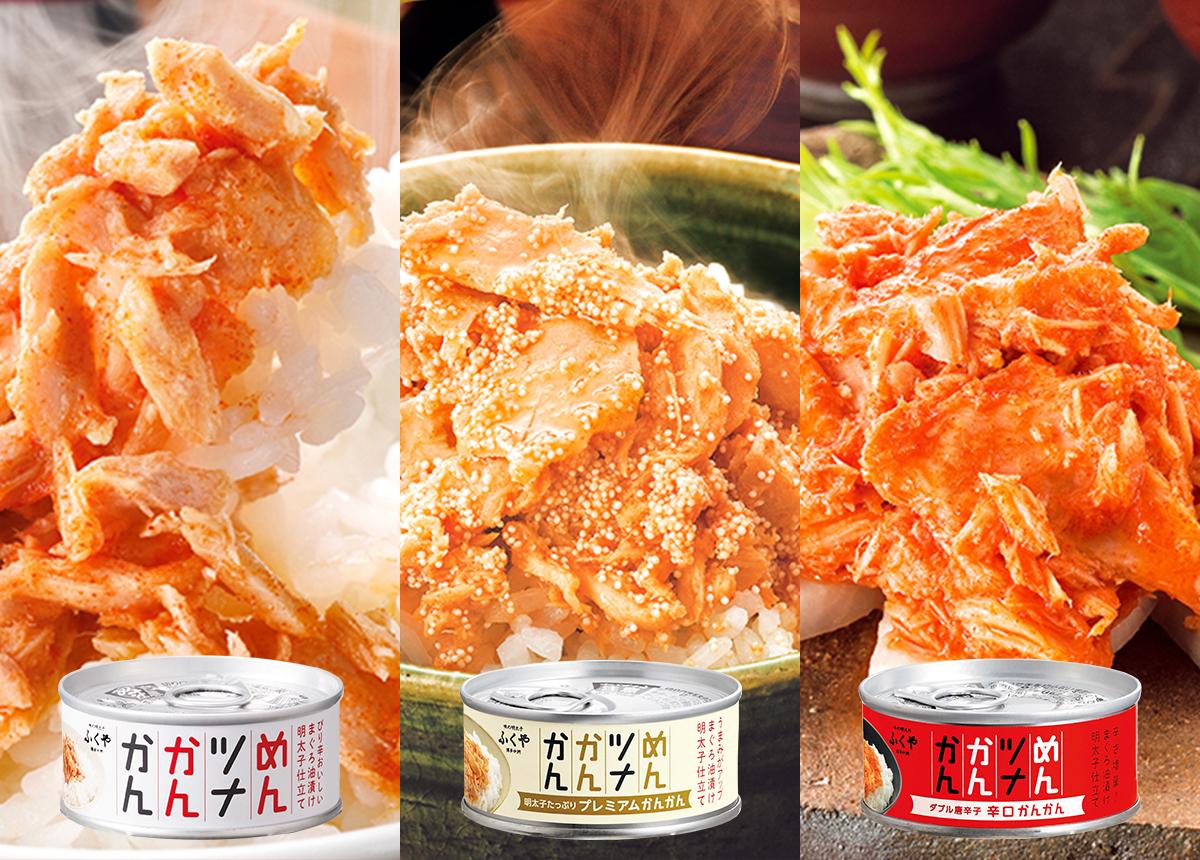 めんツナかんかん 食べ比べセット(プレーン・辛口・プレミアム各3缶)