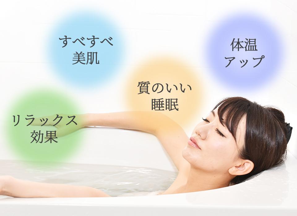リラックス・美肌・安眠・体温UPには薬用ホットタブ重炭酸湯Classic