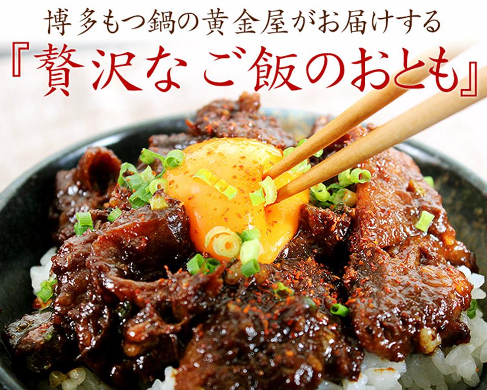博多もつ鍋の黄金屋がお届けする「贅沢なご飯のおとも」国産牛すじ土手煮