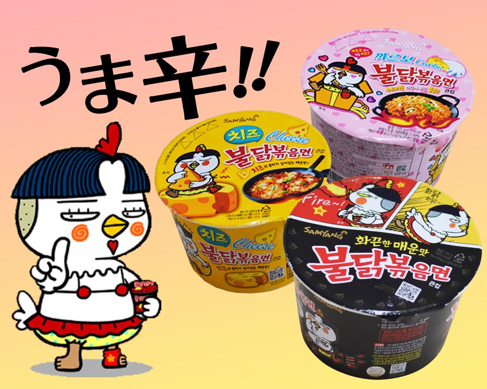 激辛旨いカップラーメンブルダックカップ炒め麺 各味3個セット(激辛/チーズ/カルボナーラ)